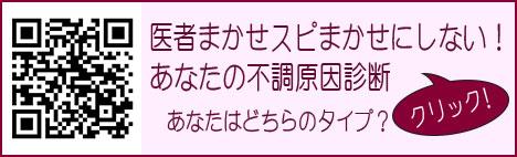 津田涼子 あなたの不調原因診断