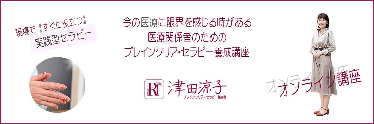 ブレインクリア・セラピー基礎講座創設者 津田涼子