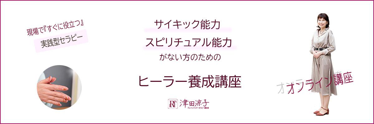 ブレインクリア・セラピー養成講座創設者 津田涼子