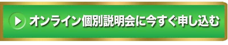 能力開花メソッド『ブレインクリア・セラピー®』オンライン個別説明会お申込み