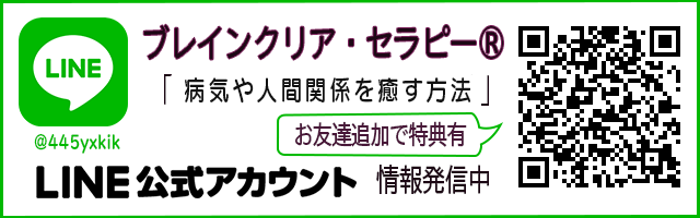 津田涼子 ブレインクリア・セラピー® 公式LINEアカウント